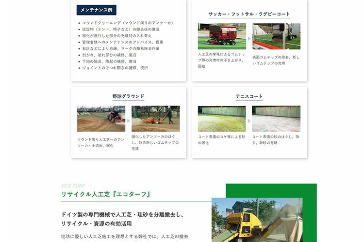 Kサービス株式会社コーポレートサイト制作